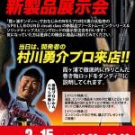 20150303murakawa01