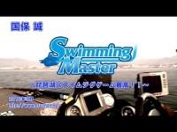 琵琶湖@スイムジグゲーム最高!~スイミングマスター~ 国保誠