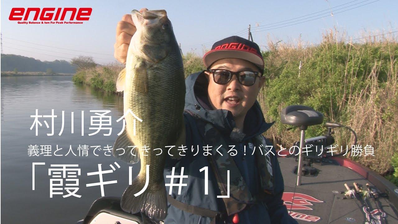 村川勇介の「霞ギリ」第1話 超メジャーフィールド「霞」を義理と人情できってきってきりまくる。