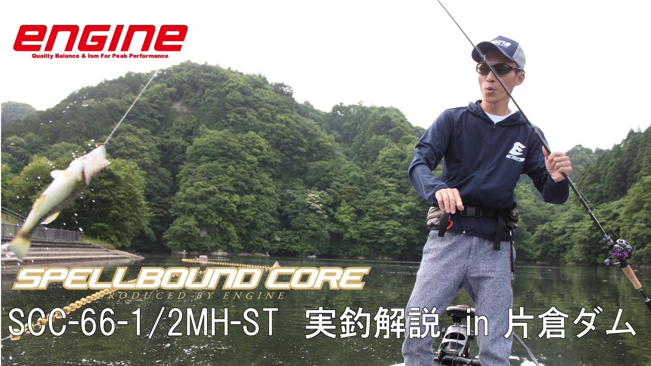 SPELLBOUND CORE SCC-66-1/MH-ST 実釣解説in片倉ダム