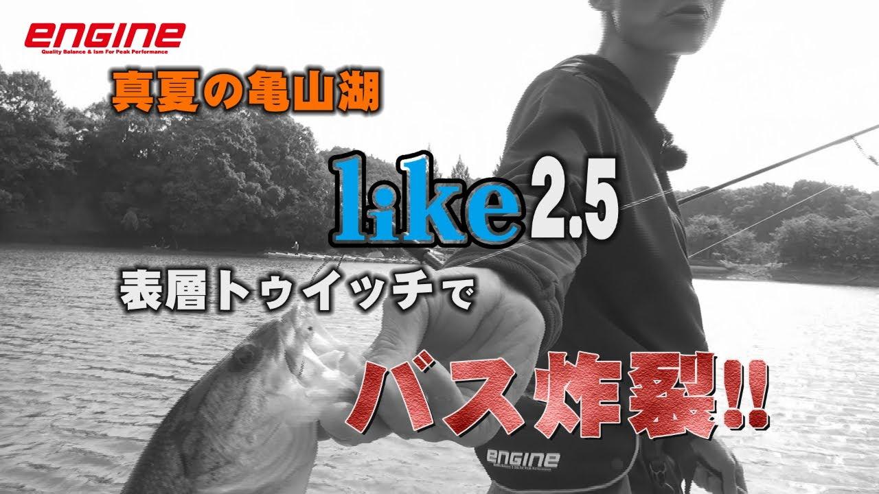 真夏の亀山湖 Like2.5 表層トゥィッチでバス炸裂!!