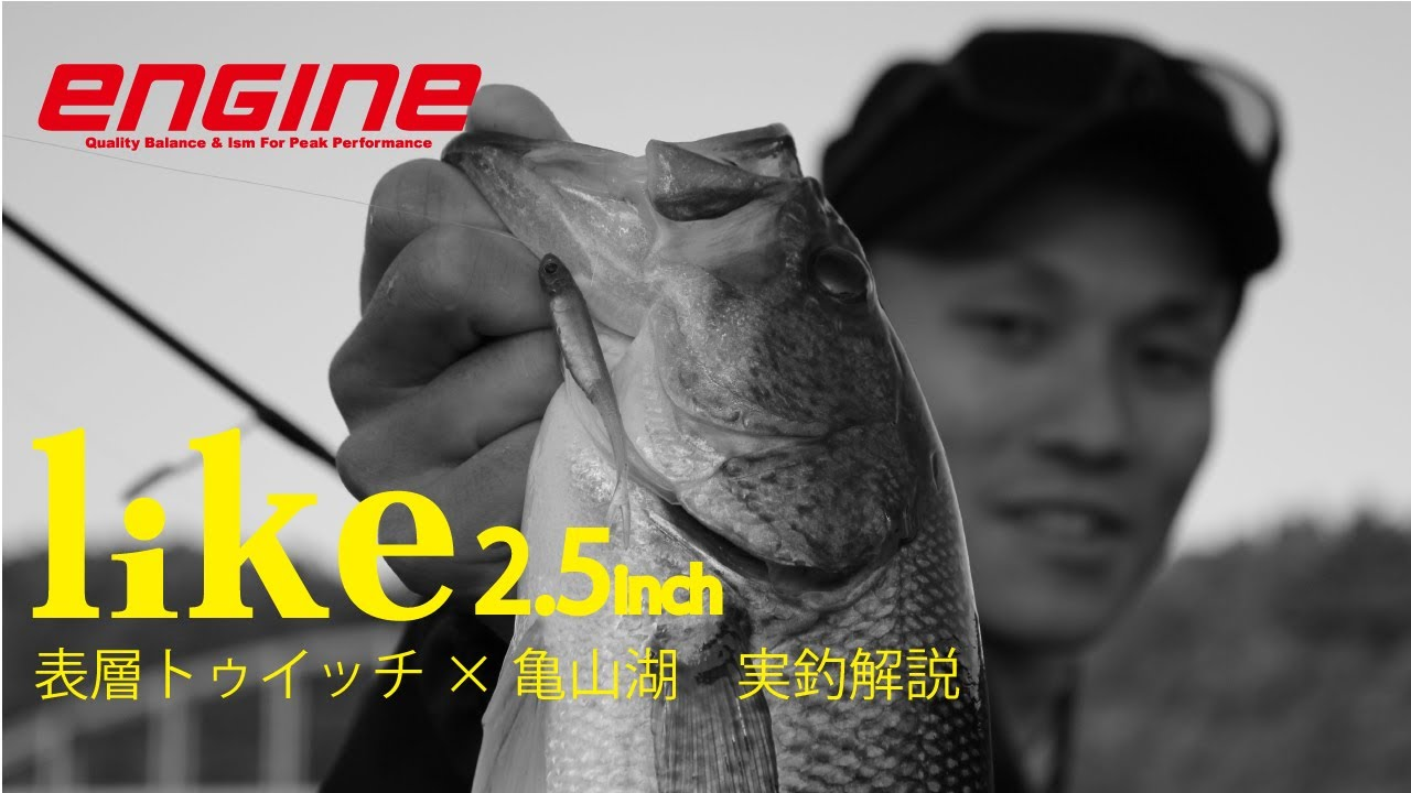 LIKE2.5inch×亀山湖表層トゥイッチ実釣解説