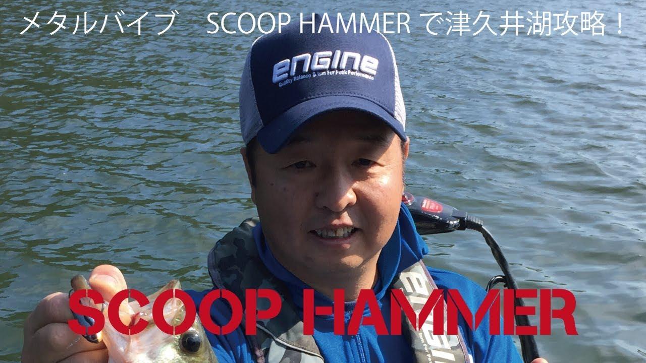 メタルバイブSCOOP HAMMERで津久井湖攻略!