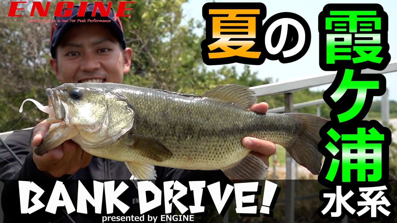 BANK DRIVE #1 in霞ケ浦