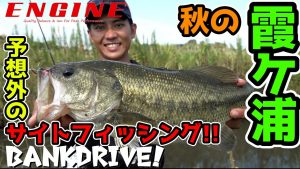 BANK DRIVE#2 IN 霞ケ浦